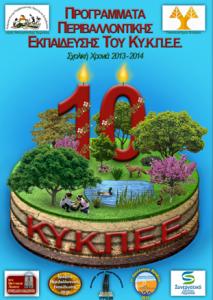 Odigos 2013-2014