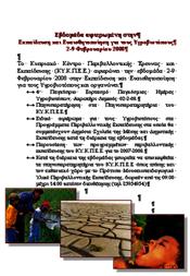 draseis_imera_igroviotopon10