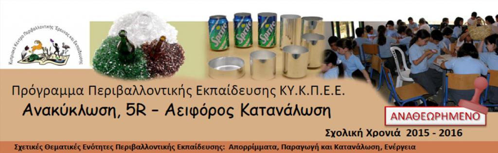 heading_anakiklwsi_2015-2016