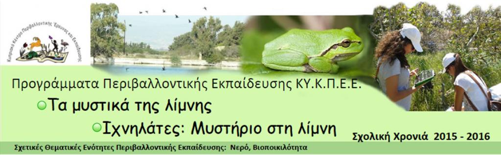 heading_ta mistika tis limnis_2015-2016